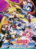MagicalGirl Lyrical Nanoha StrikerS