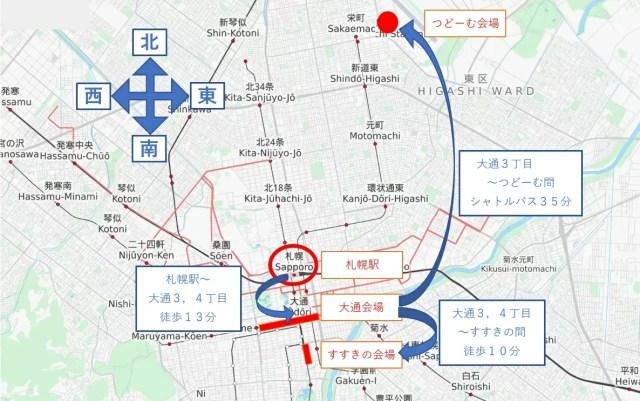 札幌雪まつり3つの会場相関図