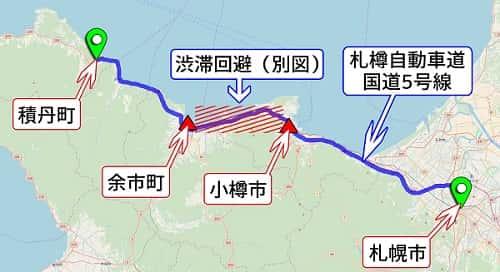 札幌から積丹へのアクセスマップ