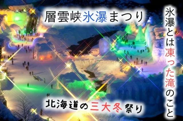 層雲峡氷瀑まつり 祭りを彩る7つの見所