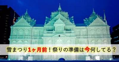 札幌雪まつり直前!自衛隊の雪像準備は今どうなっている?【1か月前編】