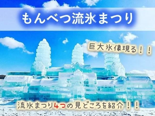 もんべつ流氷まつり