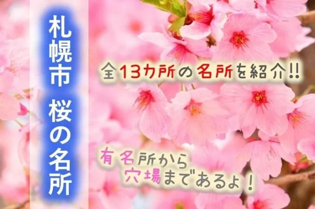 札幌市 桜の名所