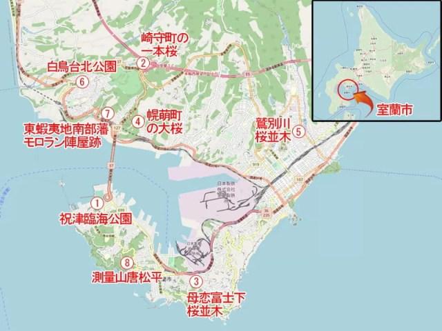 室蘭市・桜八景相関マップ