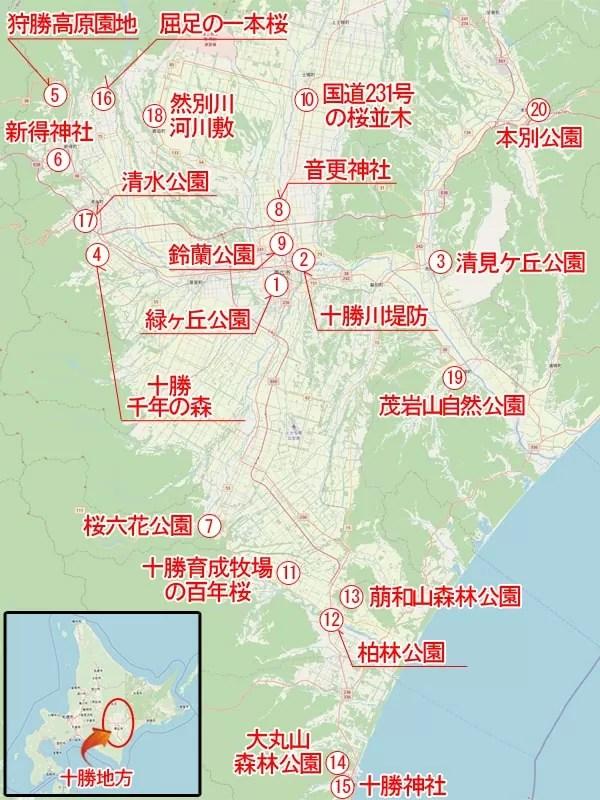【十勝地方桜20選】桜スポット相関マップ