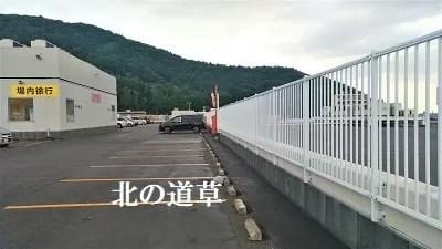 イオン駐車場フェンス