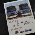 東武博物館 入館証
