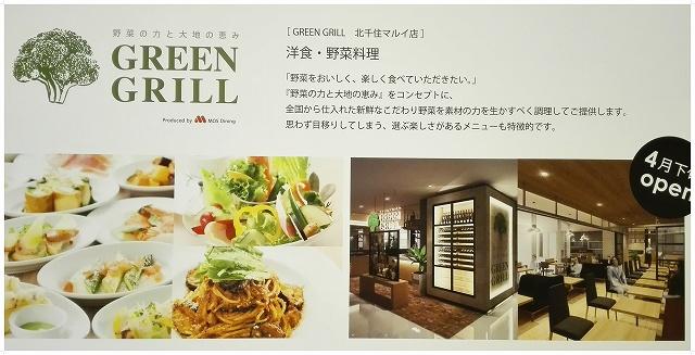 GREENGRILL 野菜料理 北千住マルイ
