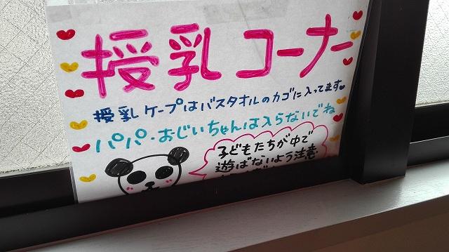 ぱんだカフェ 浅草 子連れレストラン 授乳