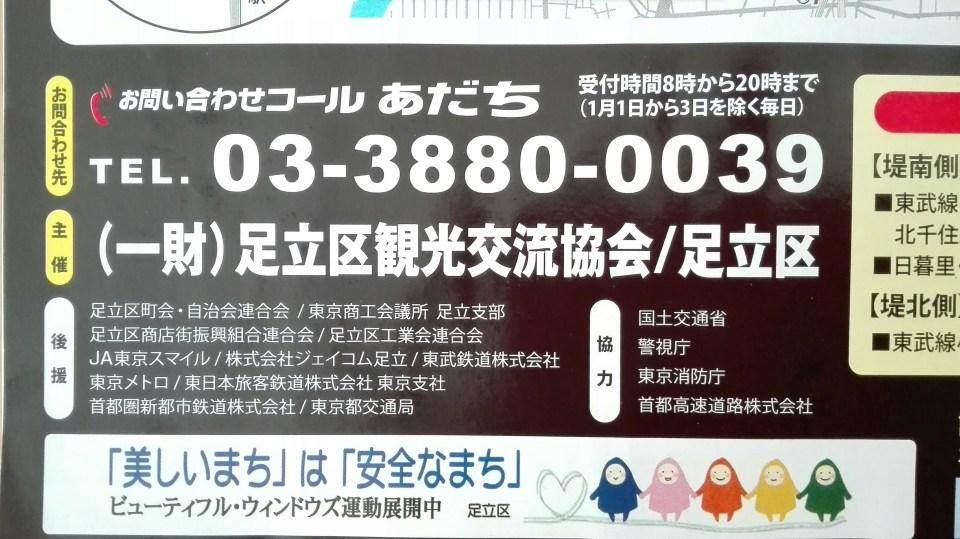 足立の花火 混雑 北千住 花火 7月23日 パンフレット 地図 スケジュール