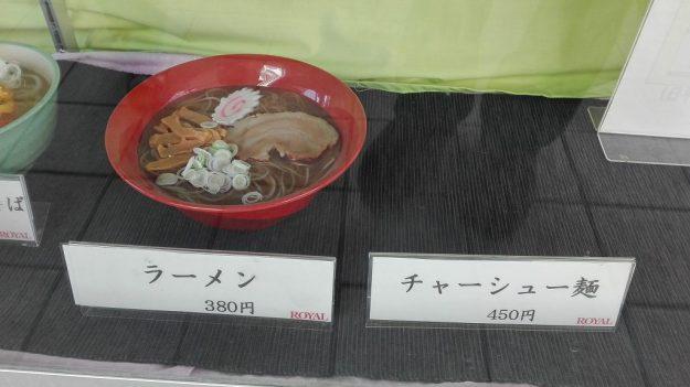 電機大学 千住キャンパス 学食 通常メニュー ラーメン