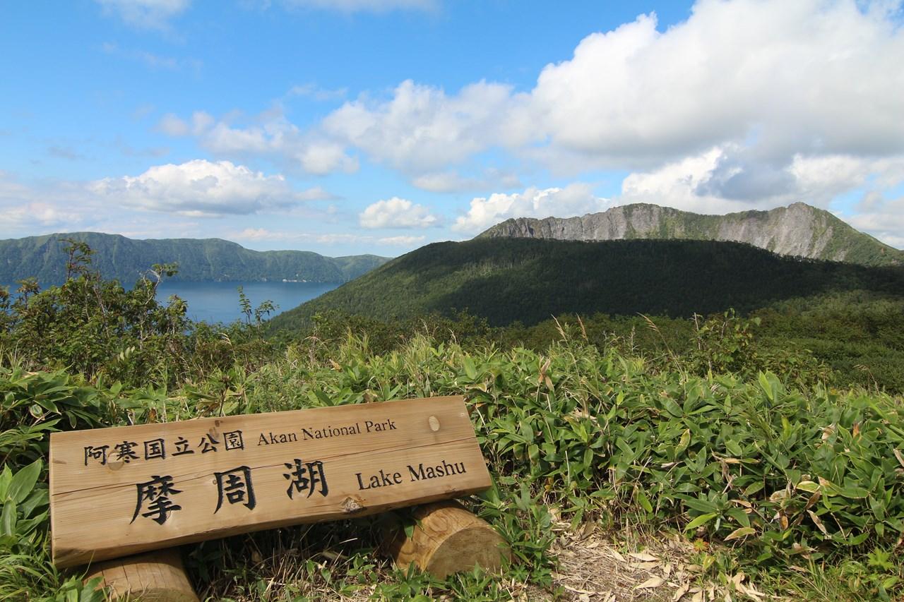 摩周岳カムイヌプリ