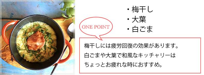和風キッチャリーアレンジレシピ