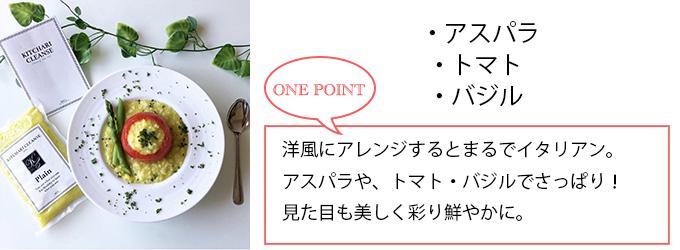 洋風キッチャリーアレンジレシピ