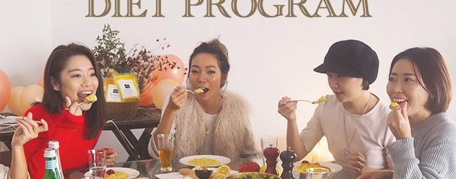 ダイエットプログラム