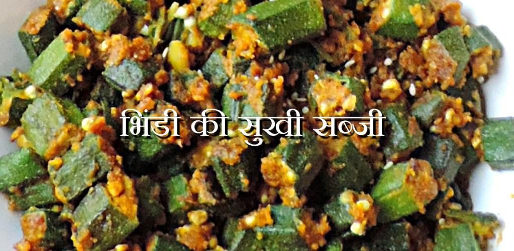 भिंडी की सब्जी