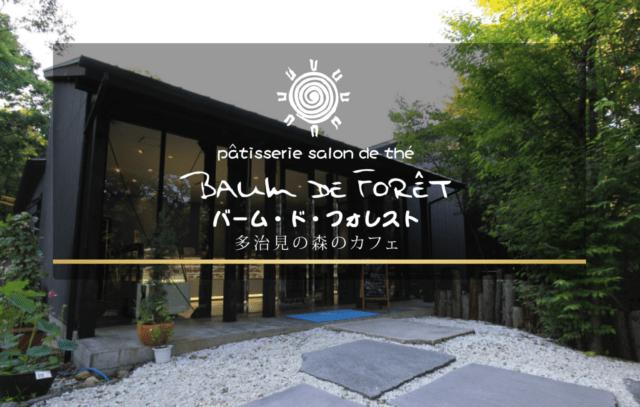 森に囲まれた愛犬を連れて行けるカフェ『バーム・ド・フォレスト』
