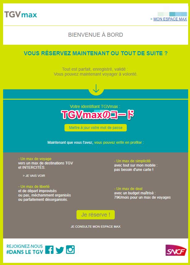 TGVmaxの申し込み完了のメール