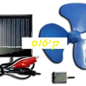 מאוורר סולארי + מנוע קיט לימודי לתלמיד