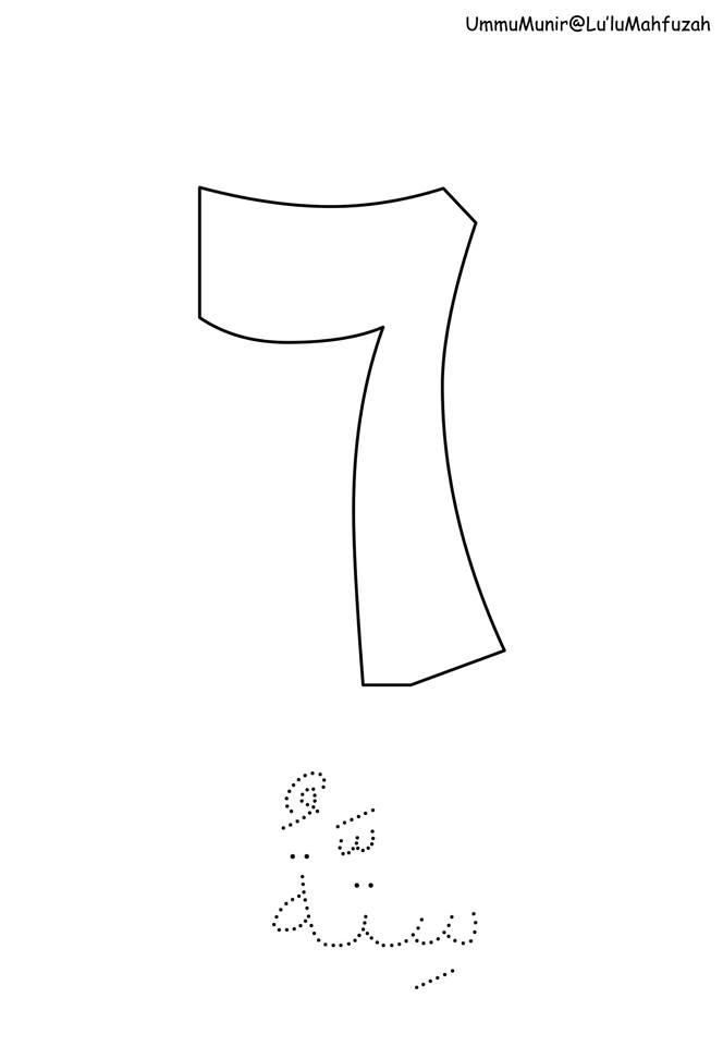 nombor-1-dalam-bahasa-arab Latihan Bahasa Arab | Warna Nombor 1 Hingga 10 Bahasa Arab