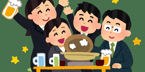 2019年忘年会におすすめの余興まとめ10選!!新人さんなど早めに用意しておいて損はなし!