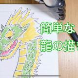 初心者向け簡単な龍(りゅう)の描き方。イラスト、メッセージカードなでにおすすめ!簡単でかっこいい。