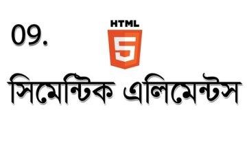 html semantic elements