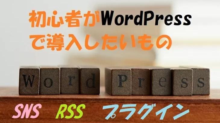 初心者がWordPressを導入するうえで必要なものを考えてみた