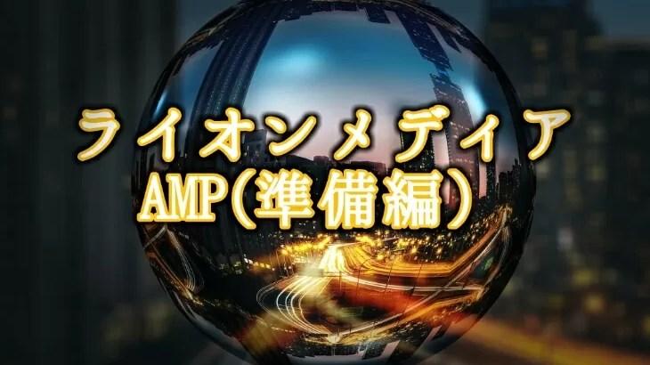 ライオンメディアをAMPに対応してみる(準備編)他、サイトスピード対策