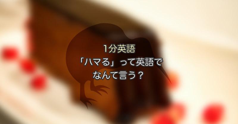 【1分英語】「ハマる」って英語でなんていう?
