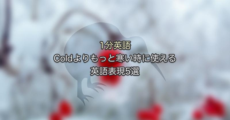 Coldよりもっと寒い時に使える英語の表現5選|1分英語