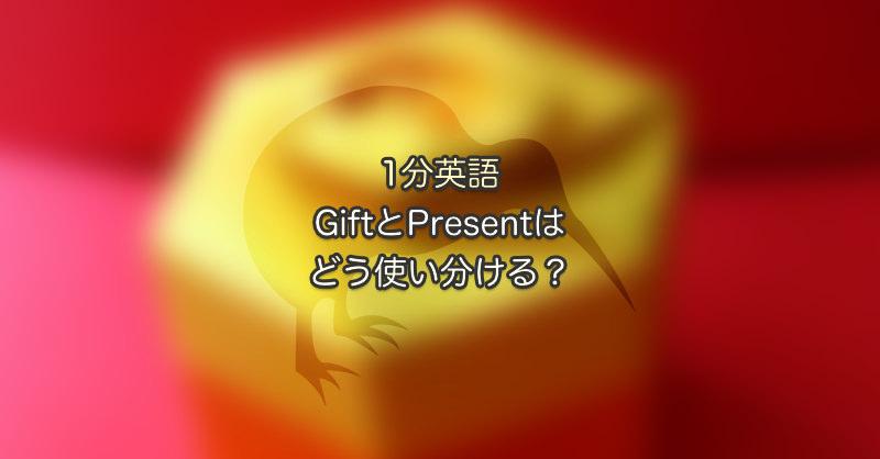 GiftとPresentはどう使い分ける?|1分英語
