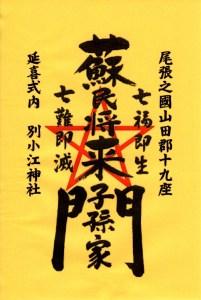 夏越の大祓(別小江神社)