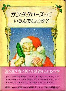 クリスマス 絵本 定番