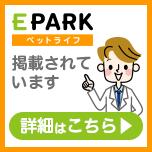 E PARK ロゴ