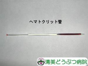 ヘマトクリット管