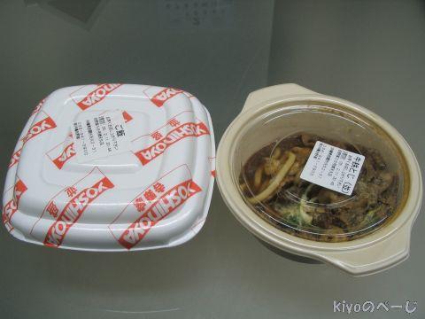 050211_yoshinoya_nabe.jpg
