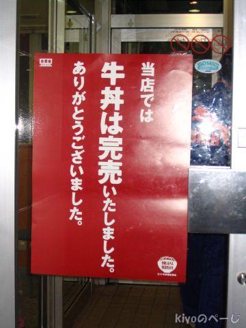 050211_yoshinoya_urikire.jpg