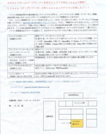 050609pc_kyousitu.jpg