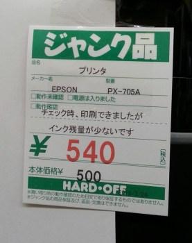 160419hardoff