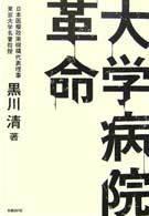 Daigakubyouinbook_s
