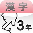 小学3年漢字:ゆびドリル