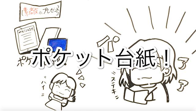 ホワイトボードアニメーション写真台紙5