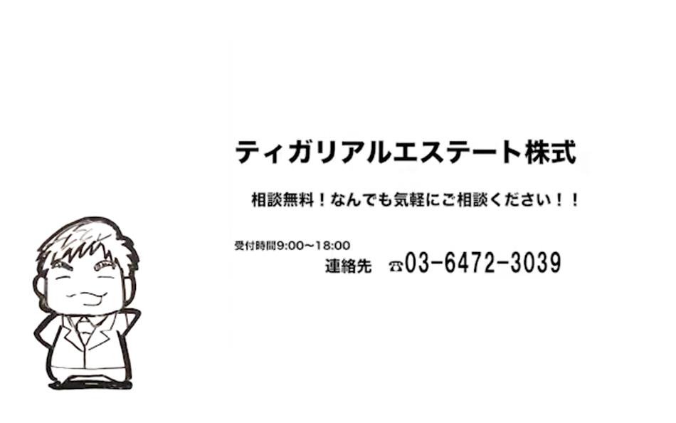 ホワイトボードアニメーション不動産7
