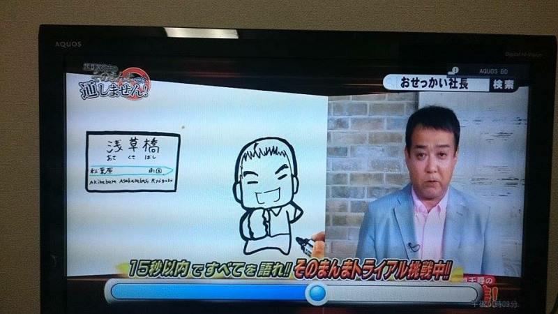千葉テレビ『東国原英夫のそのまんまでは通しません!』に出演