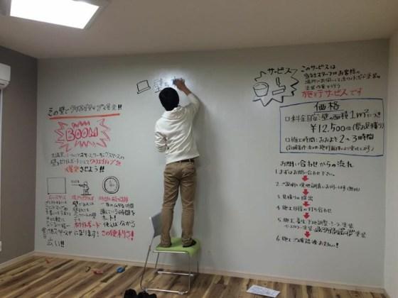 壁一面がおしゃれなホワイトボードに!!ホワイトボードアニメーション制作キザキヤ