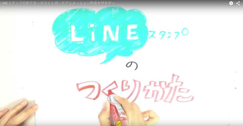 LINEスタンプの作り方をホワイトボードアニメーションにしてみた!!