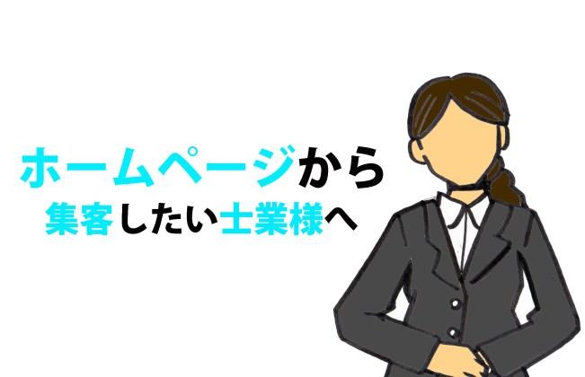 ホームページから集客に繋げたい士業様向けアニメ風手書き動画作成