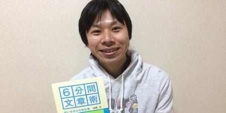 「6分間文章術ーー想いを伝える教科書」中野巧さんのブログにキザキヤが紹介されました!!
