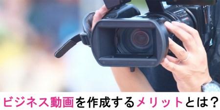 動画を制作するメリット